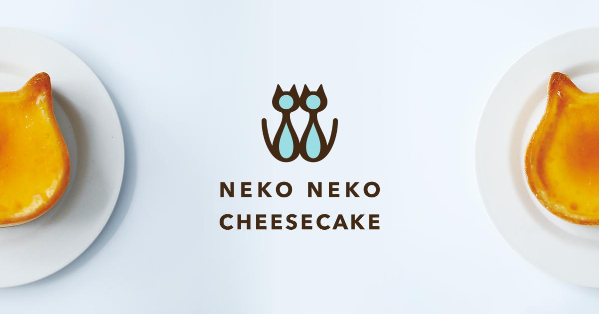 shop | ねこねこチーズケーキ
